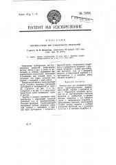 Вентиль-отвод для сгущающихся жидкостей (патент 5996)