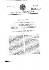 Колосниковая решетка для сжигания нефти (патент 2196)