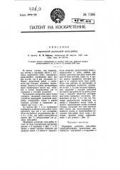 Шарнирная роликовая цепь-рейка (патент 7386)