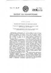 Механическая наводка для приводных ремней (патент 7763)
