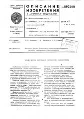 Способ получения мелассного концентрата (патент 897209)