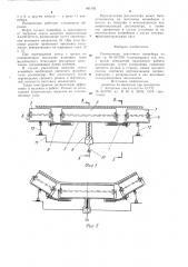 Роликоопора ленточного конвейера (патент 901182)