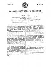 Приспособление к фрезерному станку для обработки мальтийских крестов (патент 34255)
