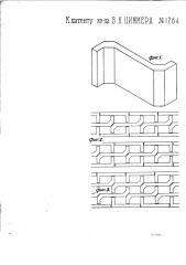 Фасонный бетонный камень (патент 1264)