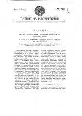 Способ освобождения пустотных приборов от остаточных пустот (патент 2479)