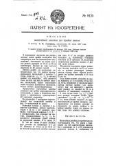 Масштабная линейка для кройки платья (патент 8125)
