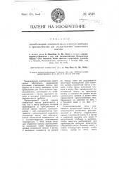 Способ подачи стеклянной массы к месту ее выборки и на приспособление для осуществления означенного способа (патент 4540)