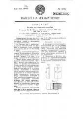 Футляр для спичечной коробки (патент 4802)
