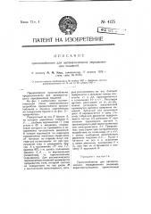 Приспособление для автоматического передвижения мишеней (патент 4125)