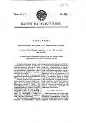 Приспособление для пуска в ход авиационного мотора (патент 4701)