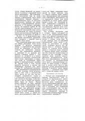 Аппарат для непрерывной сатурации свекловичного сока (патент 5310)