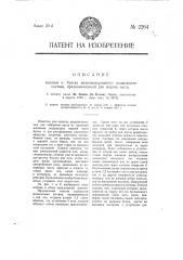 Лопатка в буксах железнодорожного подвижного состава, предназначенная для подачи масла (патент 2264)