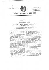 Вращательный насос (патент 2078)