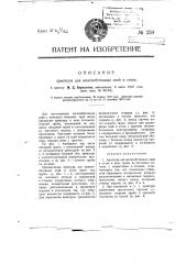 Арматура для железобетонных свай и стоек (патент 259)