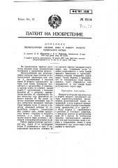 Парорегулятор нагрева воды в корыте мокрого прядильного ватера (патент 8514)