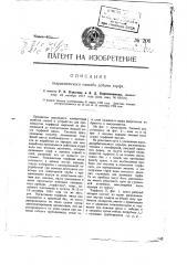 Гидравлический способ добычи торфа (патент 206)