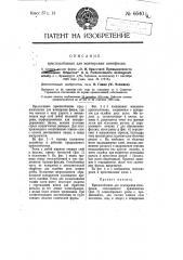 Приспособление для монтировки кинофильм (патент 6640)