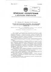 Способ изготовления объемных поглощающих нагрузок для волноводных и коаксиальных линий свч (патент 120550)