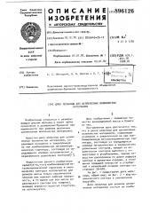 Диск мельницы для целлюлозных волокнистых материалов (патент 896126)