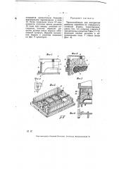 Приспособление для восприятия давления жеребеек на поверхность литейной формы (патент 6424)