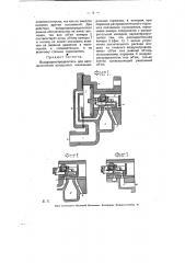 Воздухораспределитель для автоматических воздушных железнодорожных тормозов (патент 6414)