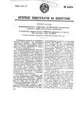Распределительный механизм для двигателей внутреннего горения с двумя выпускными клапанами (патент 34235)