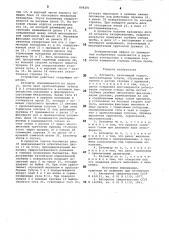 Батометр (патент 898281)