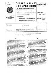 Устройство для транспортирования и сортировки лесоматериалов (патент 899439)