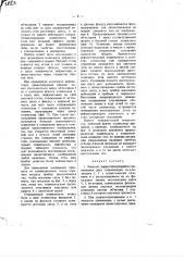 Эпископ (патент 1883)