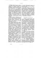 Батарея гальванических элементов (патент 7580)