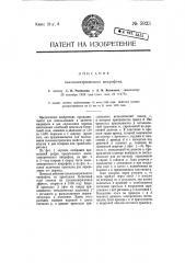 Пьезоэлектрический микрофон (патент 5923)