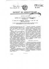 Прибор для установки вытяжных валиков банкаброша (патент 8481)