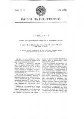 Станок для пробивания отверстий в терочных листах (патент 3299)