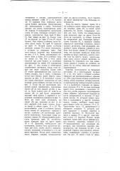 Бумажные стаканы с коробкой для их укладки (патент 1271)