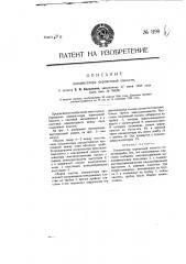 Конденсатор переменной емкости (патент 1199)