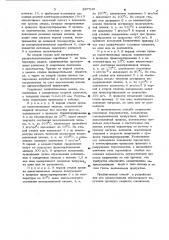 Способ сварки термопластичных пленок и устройство для его осуществления (патент 897546)