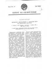 Причальное приспособление к причальной мачте для управляемых аэростатов (патент 5082)