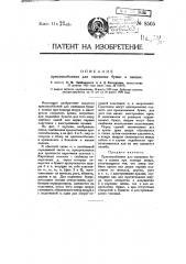 Приспособление для сшивания бумаг в папках (патент 8505)