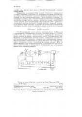 Способ регулировки уровня сигнала и контрастности изображения и малокадровых телевизионных системах с бегущим лучом (патент 122765)