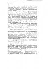 Способ определения магнитных свойств ферромагнитных сердечников (патент 119249)