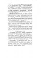 Автоматическое устройство для управления самоходным пахотным агрегатом (патент 120415)