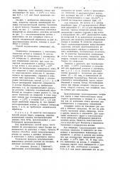 Способ восстановления изношенных деталей (патент 897456)