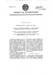 Спичечная лента из дерева или папки (патент 5882)