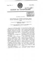 Приспособление для установки крыльчатого насоса системы альвейера на бочке или на вертикальной опоре (патент 3755)
