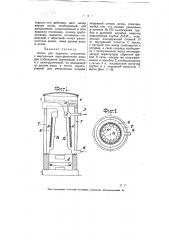 Котел для водяного отопления (патент 5942)