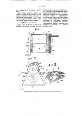Станок для выделки кровельных картин (патент 7613)
