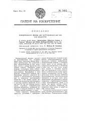 Измерительный фланец для трубопроводов для газа или жидкостей (патент 5482)