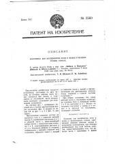 Колосник для воспринятия золы и шлака в механических топках (патент 2560)