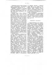 Приспособление для нагнетания бетона по трубам при помощи насоса (патент 4978)