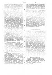 Удвоитель частоты (патент 898570)